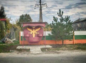 Свой «Уголок благотворительности» появился в поселке в Одесской области