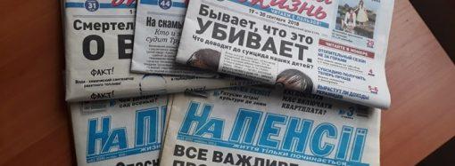 Как «Одесская жизнь» борется за читателей, или на каком языке выходить газете