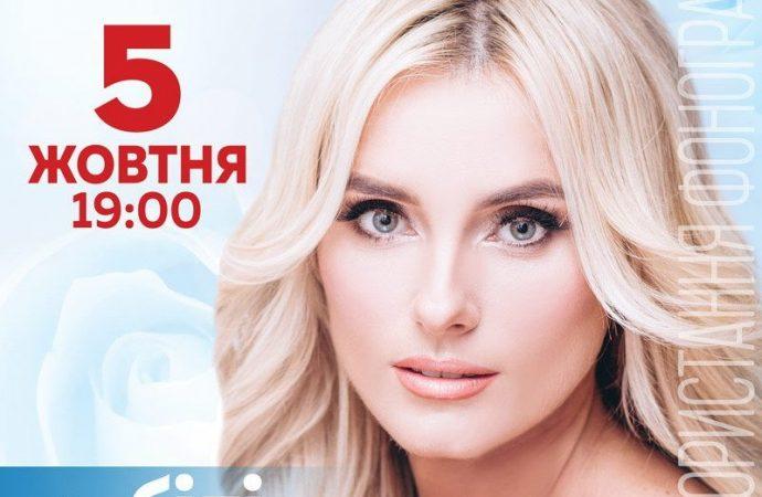 Ирина Федишин приглашает одесситов на феерический праздник