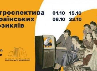 Афиша бесплатных событий Одессы 1 – 4 октября