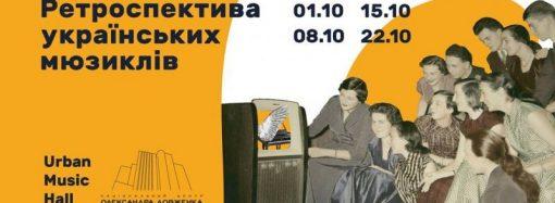 Афиша бесплатных событий Одессы 1 — 4 октября