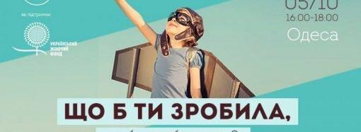 Афиша бесплатных событий Одессы 5 – 7 октября
