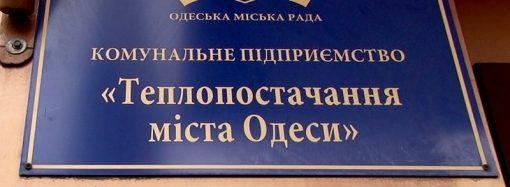 Когда в Одессе закончится отопительный сезон?