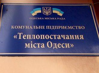 Погашение разницы в тарифах на тепло: Минфин выделил Одессе 10-ю часть от необходимой суммы