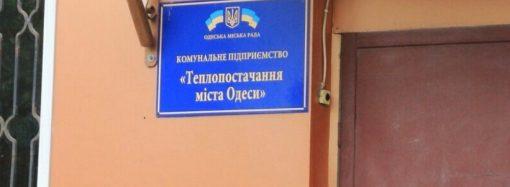 «Теплоснабжение города Одессы» обещает теперь оперативно принимать жалобы и отвечать на вопросы