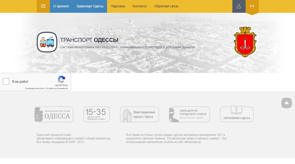 Транспорт Одессы