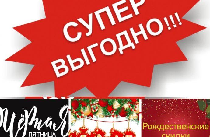 Черная пятница и новогодние скидки: как не остаться у разбитого корыта