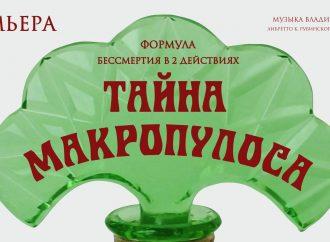 В Одесской Музкомедии решили разобраться в тонких гранях формулы бессмертия