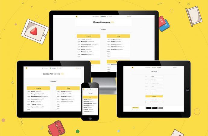 Одесситы запустили электронный журнал для школ