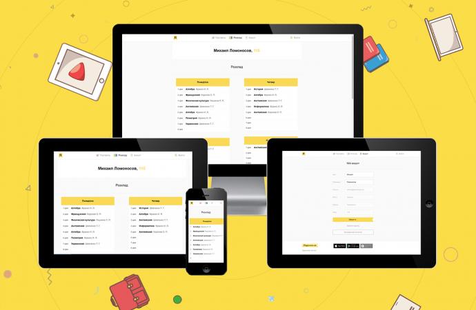 Родители одесских школьников смогут следить за успехами детей онлайн