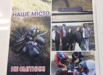 В Одессе состоялся форум, посвященный проблеме чистоты населённых пунктов