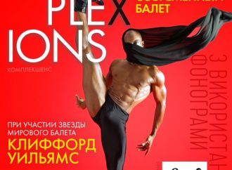 Что такое Complexions Contemporary Ballet?