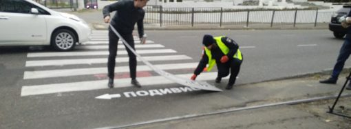 """""""Внимательный пешеход"""": в Одессе стартовал проект, призывающий быть внимательными на переходах"""