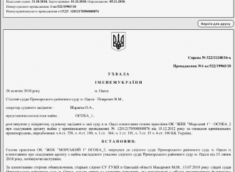 Приморский суд Одессы снял арест с ряда квартир ЖК «Аквамарин»