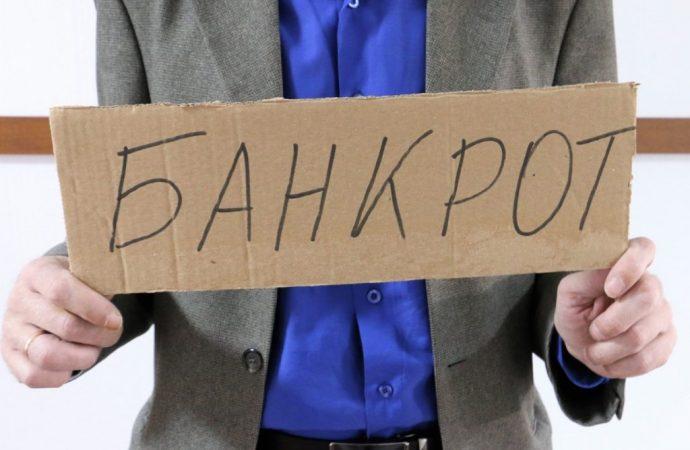 Что принесет одесситам новый Кодекс о банкротстве физических лиц?