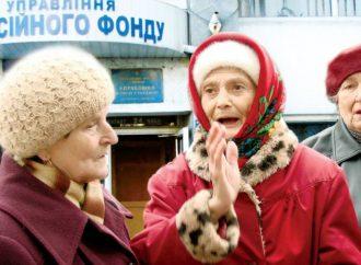 Когда одесским пенсионерам поднимут пенсию?
