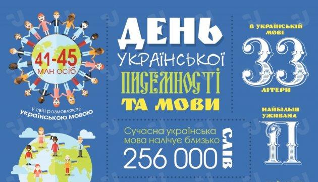 Из одного спора о языке. Дню украинской письменности и языка посвящается