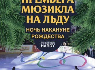 Мюзикл нальду «Ночь накануне Рождества»