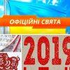 2019 год: календарь выходных и праздников