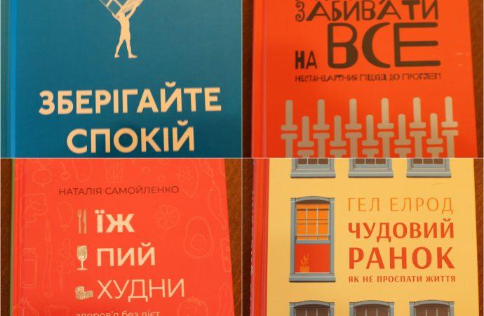 Книгомания. Какие книги пригодятся вам и друзьям к празднику и после него