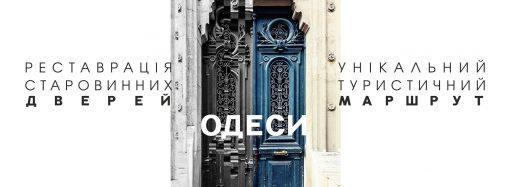 Старинные двери, подсветка переходов и световые муралы: определены проекты «Общественного бюджета» на следующий год