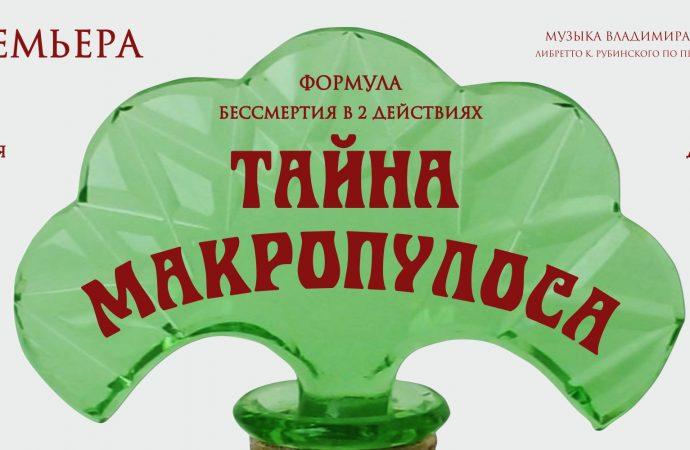 Одесская Музкомедия раскроет тонкие грани формулы бессмертия