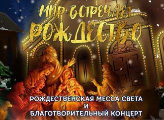 Программа «Европейское Рождество в Кирхе» пройдёт с 21 по 26 декабря