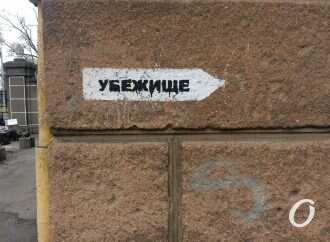 Бомбоубежища Одессы: на карте и в действительности