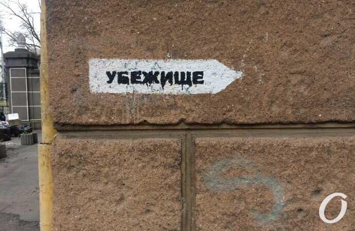 В Одессе обнародовали онлайн-карту бомбоубежищ и просят не паниковать