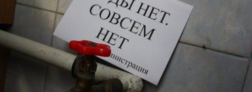 Аварийное отключение воды в Киевском, Малиновском и Приморском районах Одессы в ночь на 10 июля 2020 года