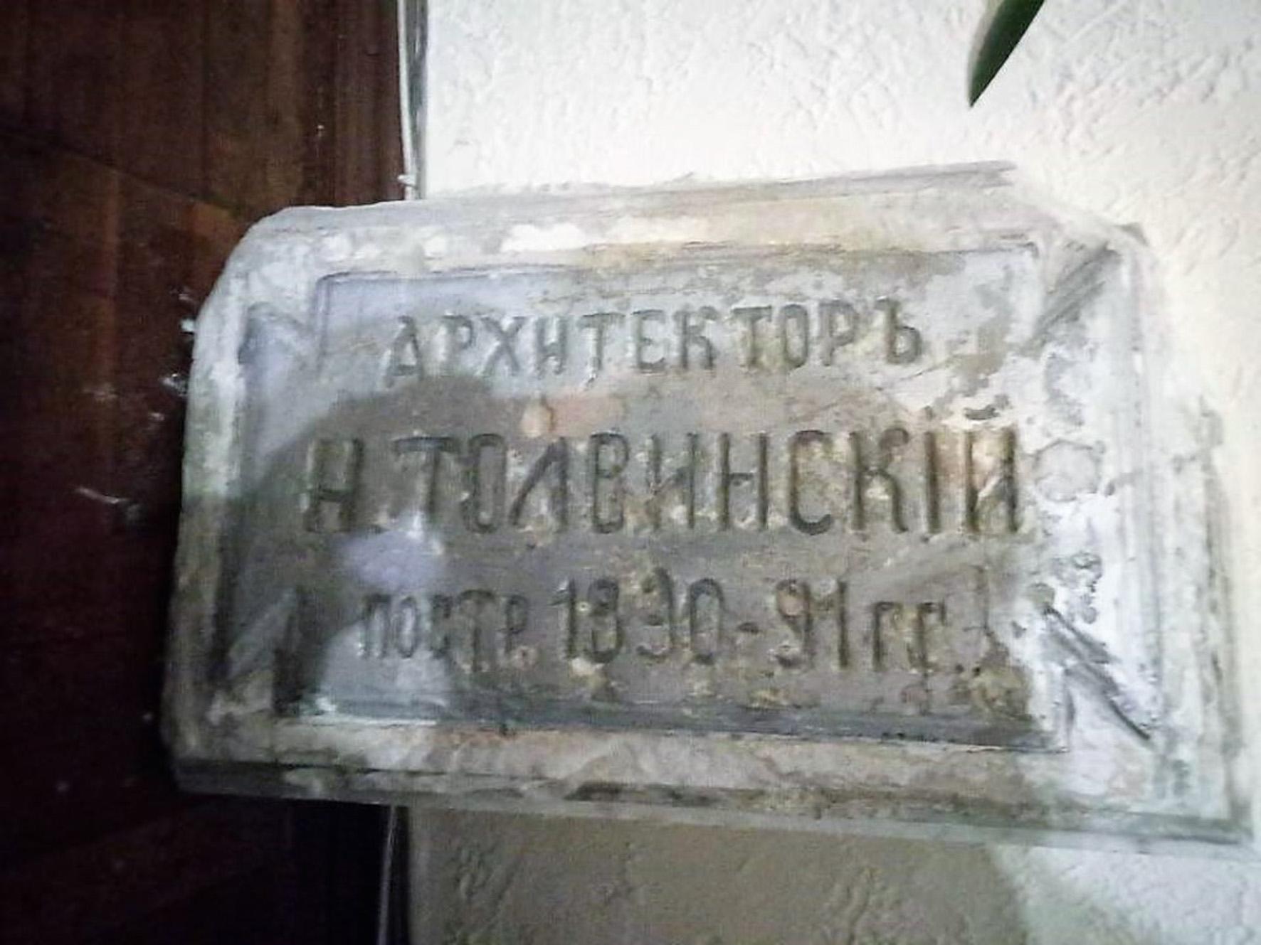 Та самая историческая табличка