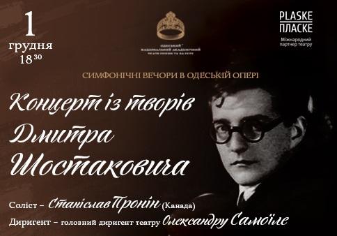 В Одесском оперном сегодня зазвучит музыка Шостаковича