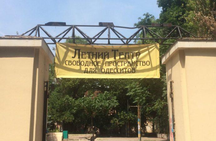 Двести лет существования Летнего театра в коротком ролике показал одесский архитектор (ВИДЕО)