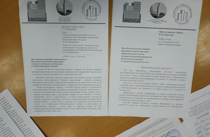 ОСМД Одессы выдвигают требования мэру Труханову и премьеру Гройсману
