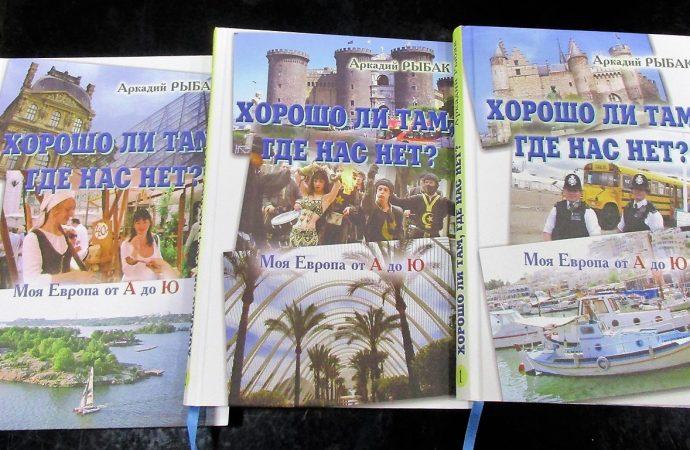 «Там, где нас нет»: известный одесский журналист презентовал свою трилогию о путешествиях