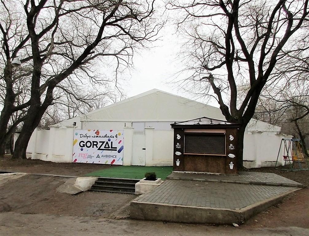 Gorzal