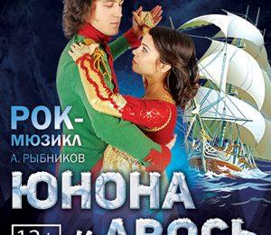 Культовый мюзикл приобрел новую жизнь на ледовой арене