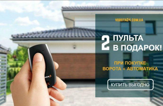 Как выбрать автоматические гаражные ворота в Одессе, рассказывают специалисты vorota24.com.ua
