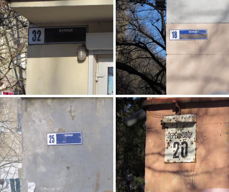 улица терешковой