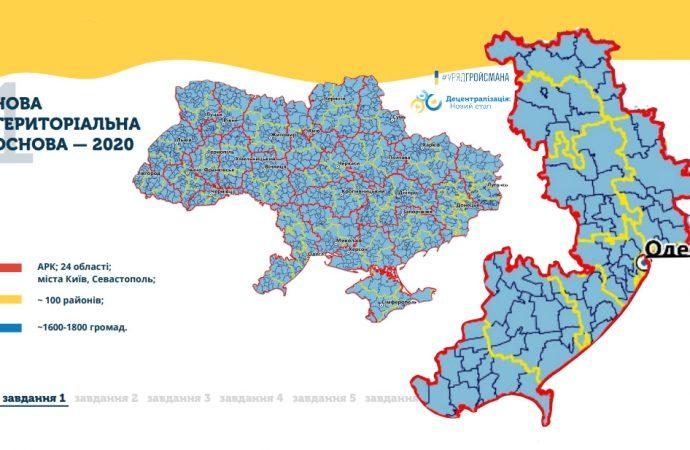 Одесскую область ждёт «укрупнение» районов: Кабмин представил свой проект