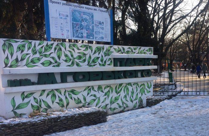 Катки на любой вкус: как одесситы проводили выходные в парке Горького