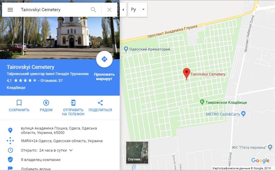кладбище имени труханова