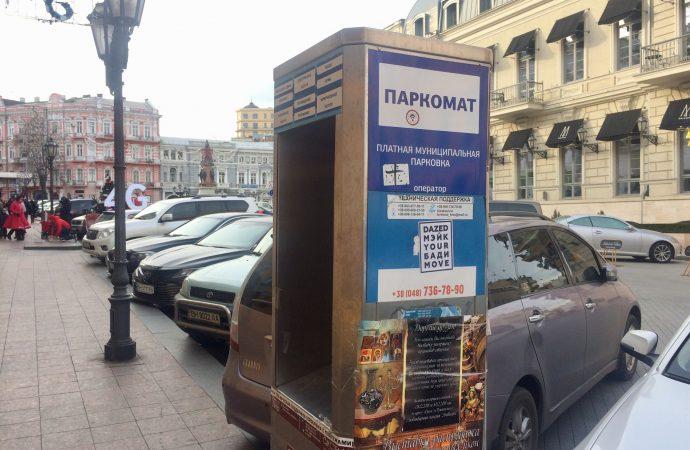 Как собираются развивать дорожно-парковочную инфраструктуру Одессы?