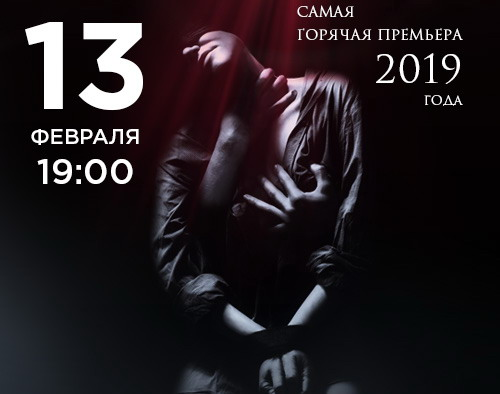 Впервые в Одессе страстная премьера 2019 года – шоу по мотивам бестселлера «50 оттенков серого»