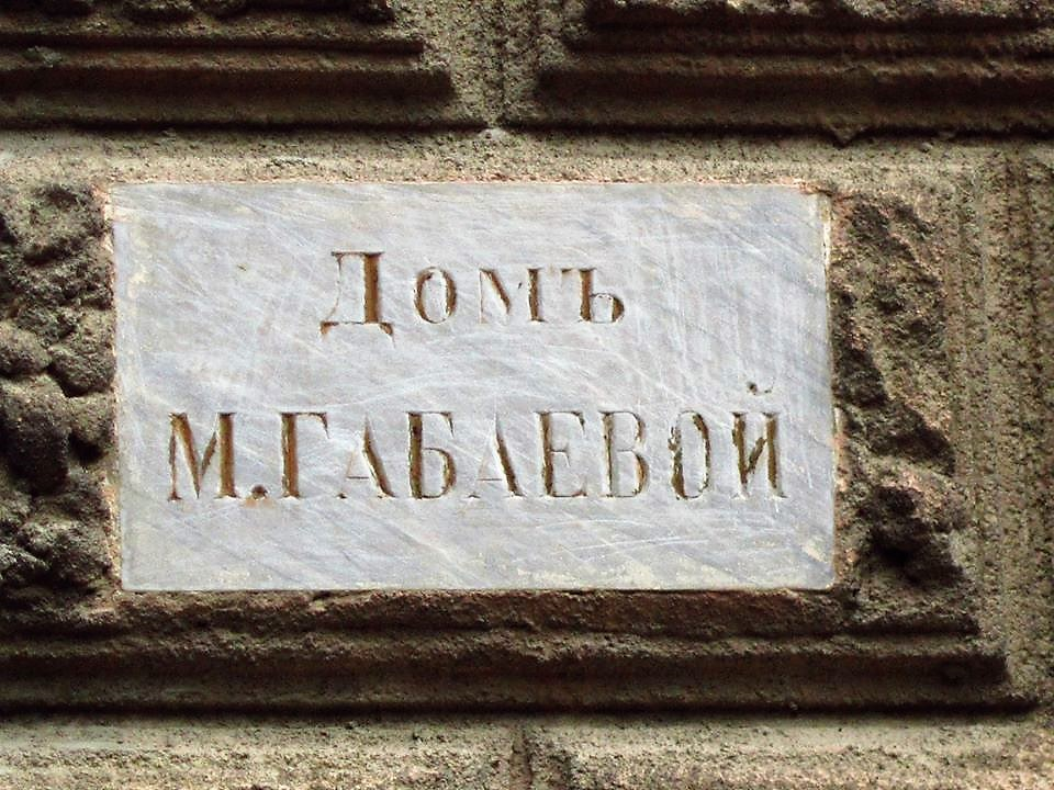 старинная табличка