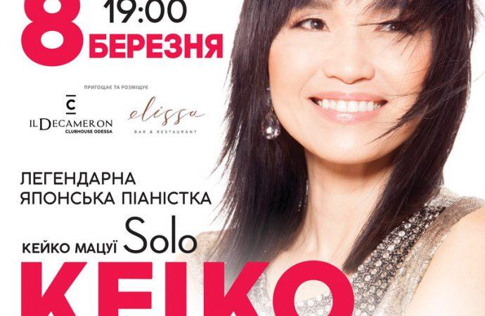 Кэйко Мацуи – ярчайшая звезда инструментальной музыки выступит в Одессе