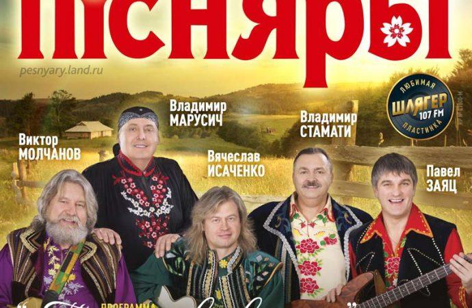 Культовая группа ВИА «Песняры» приглашает встретиться в одесской Филармонии
