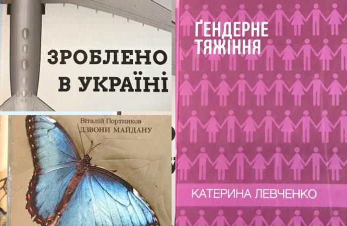 Книгомания. Что пишут отечественные авторы о гендере, Майдане и достижениях современной Украины?