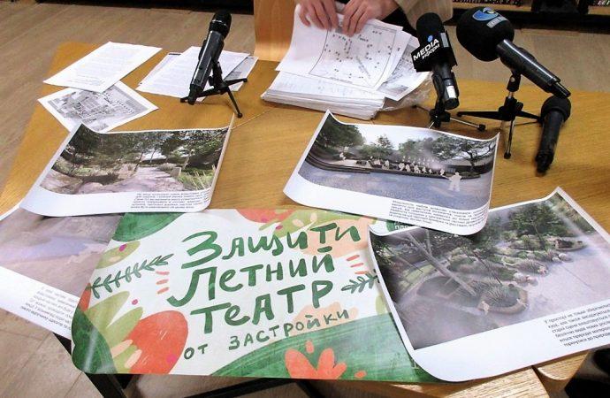 Активисты будут отстаивать законность благоустройства Летнего театра в суде