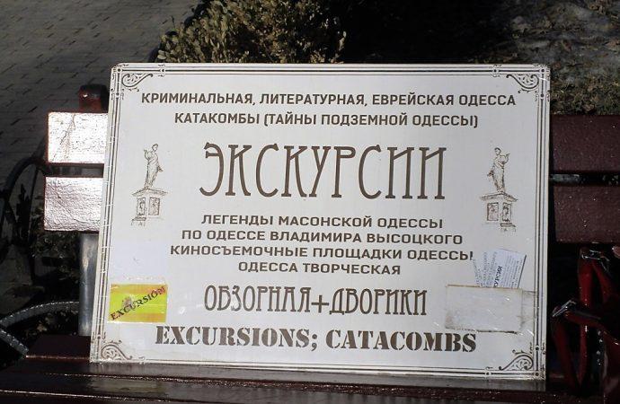 Необыкновенное путешествие по Одессе: что могут предложить экскурсии «новейшего формата»?